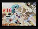 【ぴゅあぴゅあ】#18 犬耳と猫耳と過ごす【耳としっぽのものがたり】