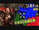 【三國志14 超級】いきなり包囲占領をされても、彼らなら・・・【ゆっくり実況プレイ】