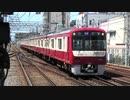 【初の79H充当】京急1000形1225編成 79H運用 八千代台にて