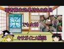 【ゆっくり解説】日本の神様紹介⑦死者蘇生効果持ちの赤貝女神 キサガイヒメ解説
