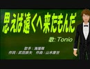 【TONIO】思えば遠くへ来たもんだ【カバー曲】