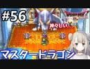#56【DQ4】ドラゴンクエスト4で癒される!!天空の城ツキ【女性実況】