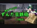 【WoT】東北ずん子のずんだ豆鉄砲(十六粒目)