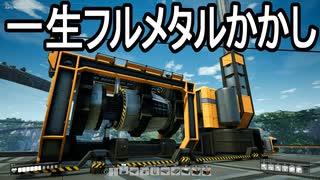 【Satisfactory】ありきたりな惑星工場#19【ゆっくり実況】