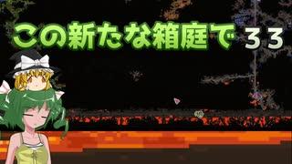 【ゆっくり実況プレイ】この新たな箱庭で part33【Terraria1.4】
