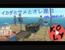 【Raft】イカダとサメとオレ達 【#2】
