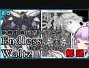 【新機動戦記ガンダムW】Endless Waltz 敗者たちの栄光の解説 #5 VOICEROID解説