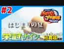 【栄冠ナイン#2】はじまりの夏 ー地区予選までー【パワプロ2020】