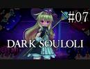 【Little Witch Nobeta】DARK SOULOLI#07【ウナきりヒメミコ】