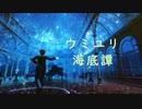 【陸!海!空!MMD】ウミユリ海底譚