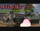 番外編 特科部隊セヤナー!【War Thunder】 75式自走155mm榴弾砲 ※再投稿