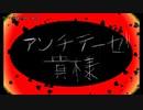 【ニコカラ】アンチテーゼ貴様【on vocal】