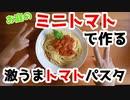 【絶品トマトパスタ】パパと一緒にトマト育ててみた part15【ソース手作り】