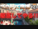 【オーバーウォッチ】進撃のオリーサ!ブロンズ魔境 #027【ゆっくり実況】