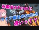 【ボイロ解説】石鍛冶のForgeとマイア鍛冶のSmithの違いって?【MTG】