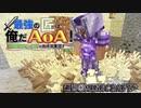 【週刊Minecraft】最強の匠は俺だAoA!異世界RPGの世界でカオス実況!#34【4人実況】
