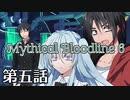 【ゆっくりTRPG】Mythical Bloodline6:奇跡を呼ぶ声~第五話~【DX3rd】