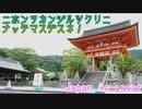【JAPAN is great】ニホンヲカンジルツクリニナッテマスデスネ!