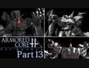 【ACfA実況】天空を舞う鋼鉄の兵 Part13