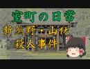 室町の日常!第五話「新熊野・山伏 惨殺事件」 ゆっくり歴史解説