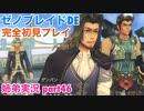 □■ゼノブレイドDEを初見実況プレイ part46【姉弟実況】