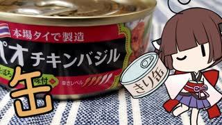 缶詰で炊き込みご飯 【ガパオチキンバジル】