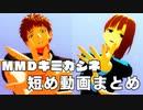【MMDキミガシネ】短め動画まとめ【ケイジ・サラ】