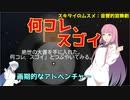 【08/07 0:00まで無料】琴葉姉妹がEpic Gamesのゲーム紹介 #26