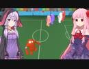 琴葉茜の闇ゲー#137 「対戦ゲーム(CPU・ローカル・オンマルチ未実装)」