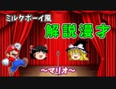 【ミルクボーイ風漫才】マリオ【おかんの好きなキャラクター】