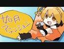 【うさ(宇佐貢)】「如月アテンション」歌ってもらった【悪食家×カゲプロ】