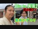 【Go  to 箕面】夏の戦い!信時かずのり