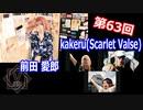 前田愛郎&kakeru(Scarlet Valse)【V援隊】TV放送 第63回