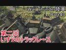 【War Thunder陸軍】陸戦の時間だ Part43・第二回いすゞのトラックレース【ゆっくり実況】