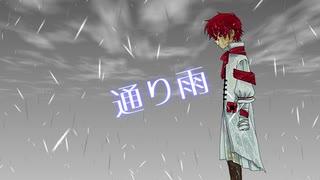 【Fukase】通り雨【オリジナル】