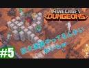 #5-2【姉妹実況】石職人(後編)【Minecraft Dungeons(マインクラフトダンジョンズ)】