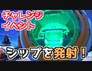 """【フォートナイト】チャレンジイベント""""シップを発射させよう!"""""""