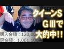 【よっさん】クイーンS GⅢで大的中!【106万1100円】