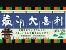 【艦これ】大喜利第18回 2時間スペシャル