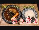 【スープカレーを食べよう】らっきょ