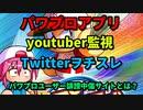 【パワプロ考察】2CHの誹謗中傷サイト!!パワプロアプリyoutuber監視所Twitterヲチスレとはなにか?