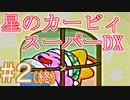 星のカービィSDX プレイ放送 カット版 #2
