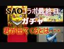 [モンスト]SAOコラボ最終日!さぁ君を求めてガチャを引こうか!