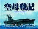 初代PSソフト「空母戦記」の「南太平洋海戦」で、敵艦隊せん滅を目指す!