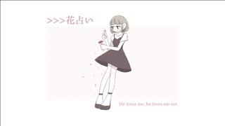 【初音ミク】花占い【オリジナル曲】