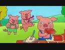 「3匹の子豚」