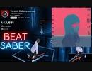 【Beatsaber】夜に駆ける