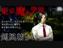 【東京魔人學園剣風帖】東京オカルトキャンパス【実況】Part34