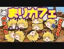 【ゆっくり茶番動画投稿1周年記念】(最終回)魔理沙ねこ復活!【アニメ】