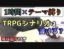 【TRPG】1時間×テーマ縛り!TRPGのシナリオは書けるのか?